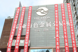 the fanya metal exchange